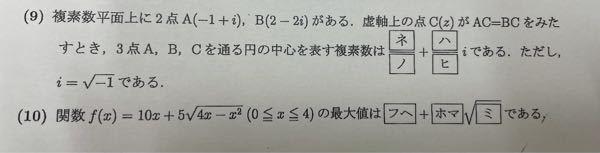 どなたかこの数学の問題を解いて頂けないでしょうか?よろしくお願いします。