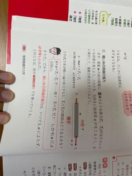 物理基礎 運動方程式についての質問です。 T1=T2なら加速度が働かないんじゃないですか?