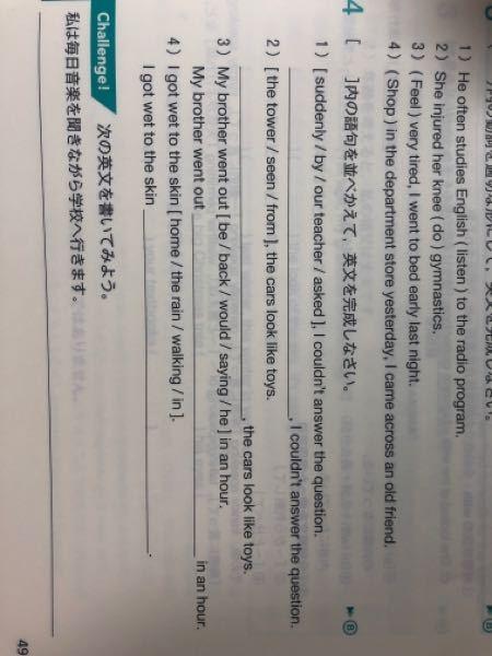 英語の問題について質問です。 次の写真の4とchallengeを教えてください。 予習の段階で全然わからなくて…