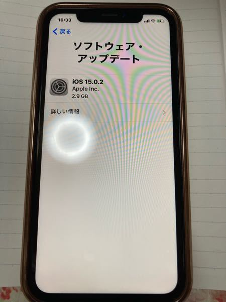 詳しい方教えて下さい。 iPhoneXRを初期設定中にこの画面から進みません。戻ると詳しい情報は押せますが、ここから進みません。 待てば進みますか?