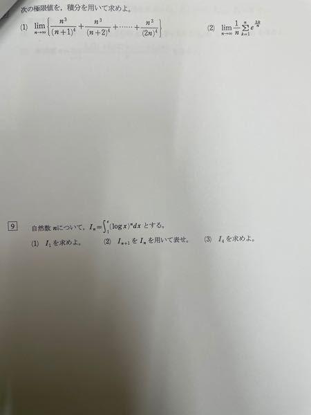 どなたかこの数学3の積分の問題を教えてください。