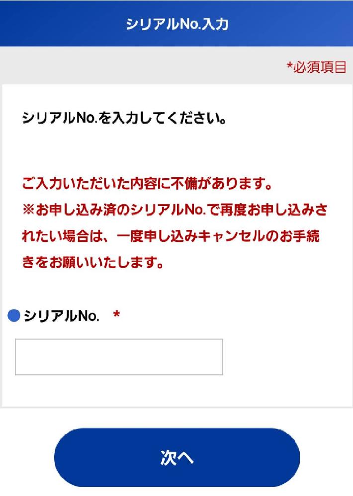 チケットぴあで一度シリアルコードを入力してもう申し込んだのですが、キャンセルをしてもう一度申し込む場合シリアルは使用可能なのですか?