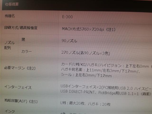 EPSONE300と言うプリンターは今の時代のプリンターと比べて解像度はゴミですか? MACH方式5760×720dpiらしいです。