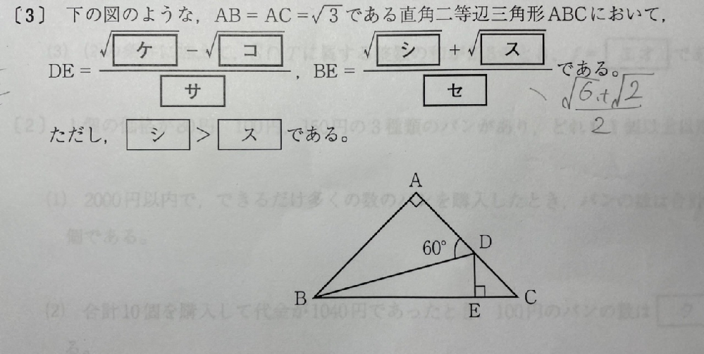 高校数学についてです。 こちらの問題を解いていただけないでしょうか?やり方がわかりません。 どなたかよろしくお願い致します(T_T)