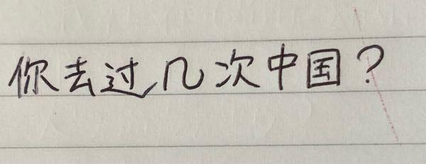 この文に「ま」(漢字表記出ませんでした。)はいらないのですか?テレビで中国語というチャンネルの例文です。