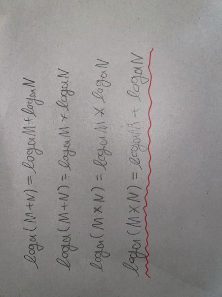 数学の対数関数についてです。 logの掛け算と足し算で下図のようにどれが正しいのかなかなか覚えられないのですが、皆さんはどうやって覚えているのですか?また、いい方法などありますか?