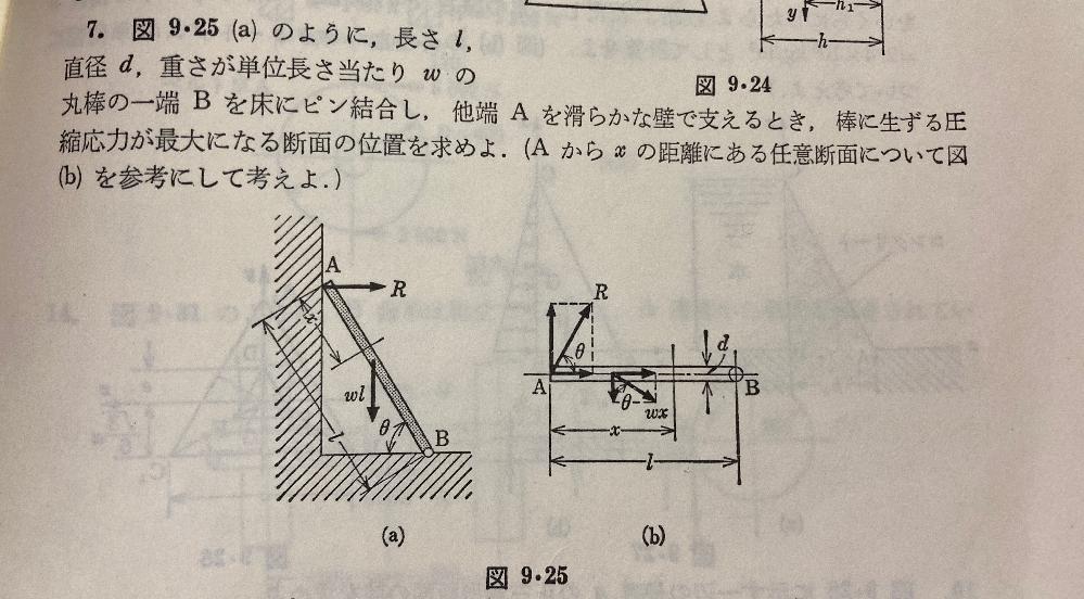 材料力学です。この問題はどのように解くのかお教え願いたいです。答えはx=l/2+(d/8)tanθです。よろしくお願いします。