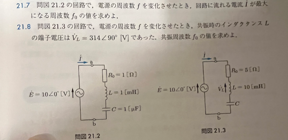 21.7の答えが、教科書によると、F0 = 5.04kHzとなっておるのですが、理解が足りておらずこの答えに辿り着けません。 大変申し訳ありませんが、勉強のために導出過程を教えていただけないでしょうか。 お手数おかけしますが、何卒よろしくお願いします。