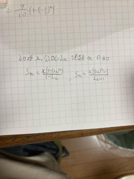 等差数列の輪について質問です。 答えはr-1が分母に来る公式か1-rが分母に来る公式どちらを使っても良いのですか?