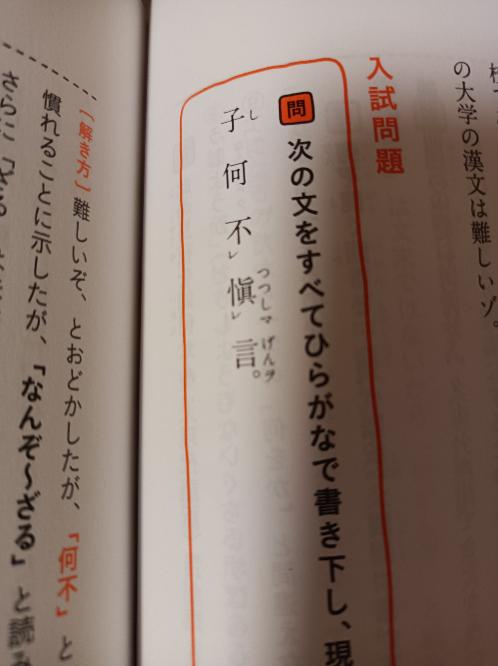 この漢文の書き下し文が、 「しなんぞげんをつつしまざる」 になるのですが、なぜ「つつしまず」ではないのですか?