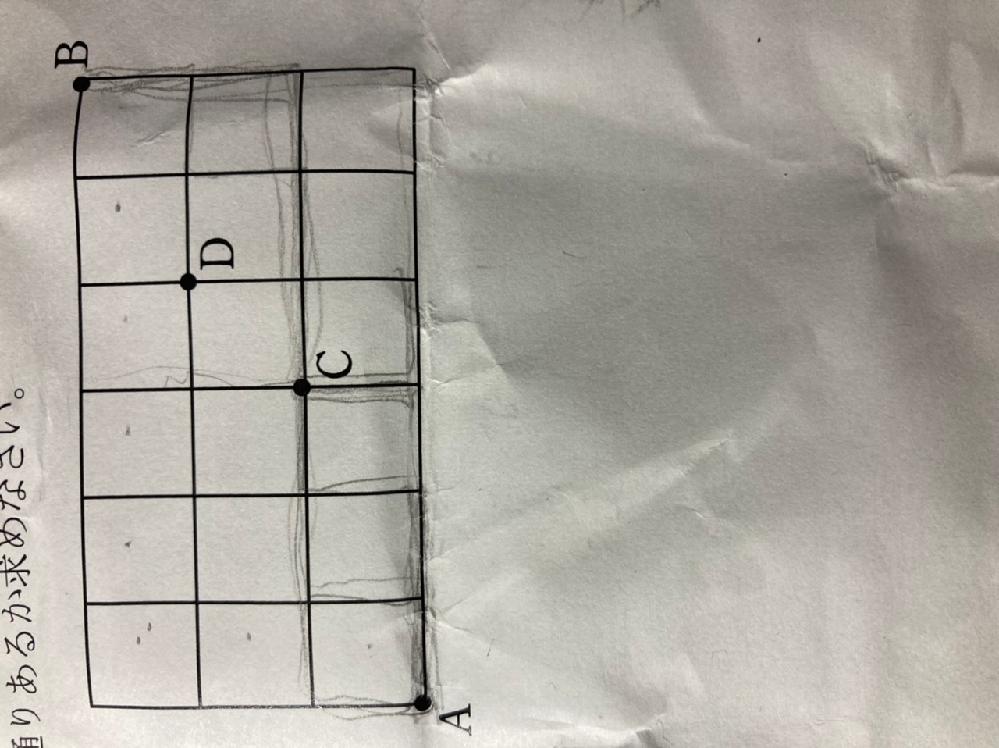 至急です。 下の画像で 【AからCを通るが、Cを通らないで行く】 やり方を教えてください。 いまいち理解できず困っています。 ご回答お願いします。