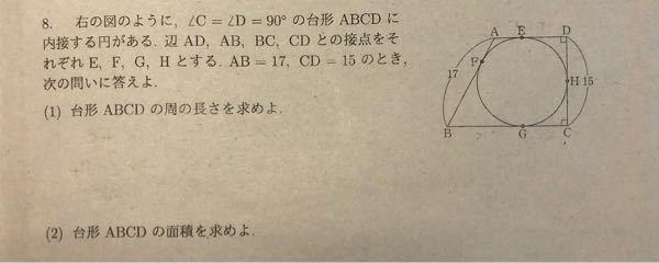この問題がわかりません! 多分簡単な問題だと思うんですけどどうしてもわかりませんでした。解説して欲しいです ちなみに回答は17+(17-x)+7.5×4+x=64 A.64 らしくて、この式が出るのはわかるんですけどなんで64になるのかわかりません。