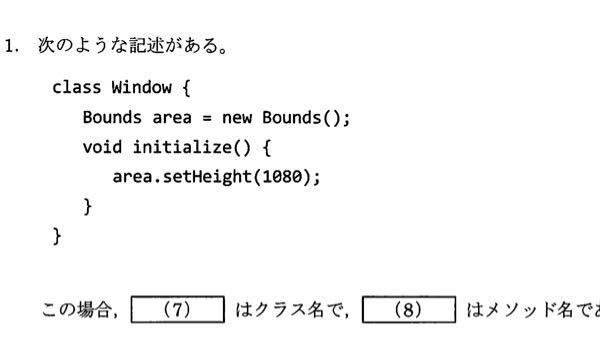 Window がクラスで initialize がメソッドだろと 思ったらち違いました。何故でしょうか?