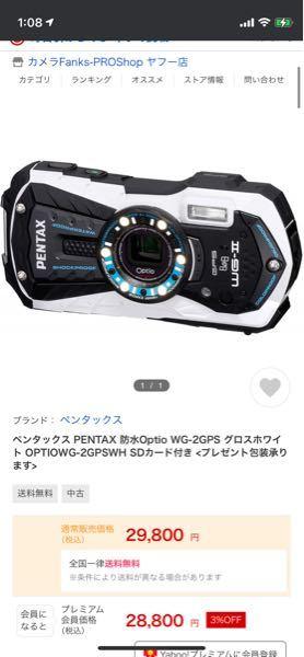 このカメラのバッテリーを充電する器具を教えてください。