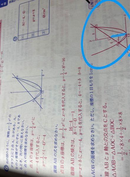 中三の数学です。 3番を解いている時、丸ついてる中の線が書いてあるところがなぜ8cmと分かるのかがわかりません。 誰か教えてください。
