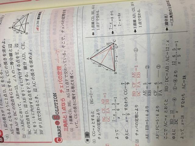 (1)の途中式の過程が分かりません。教えてくださいm(_ _)m