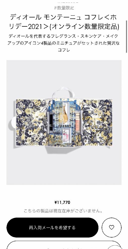 Diorのクリスマスコフレ2021についてです。 色んな香水などが入っている物をTikTokでみて購入しようとしたのですが完売でした。 再入荷お知らせメールなどの欄があったのですが、こうゆうはいつ再入荷になるのでしょうか。クリスマスに彼女にプレゼントしようとしています。毎年こんな感じなんですか? 誰か教えて欲しいです。