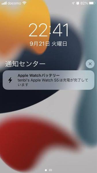 apple watchの充電完了通知をオフにする方法を教えて下さい。自分には必要が無いので。
