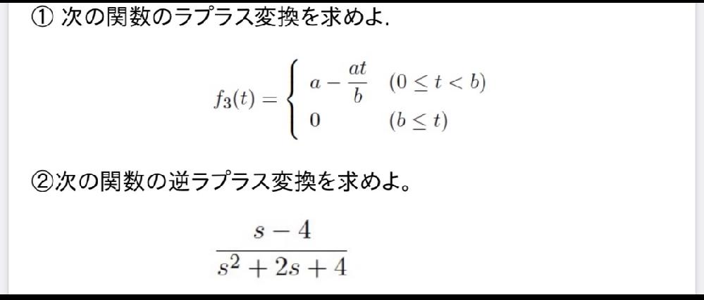 ラプラス変換と逆ラプラス変換の問題です。この画像の問題教えていただけませんか?