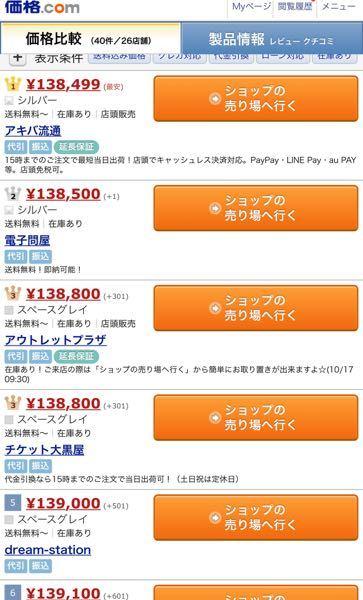 iPadですが、アップルストアと通販?他サイトで値段がかなりちがいますが、何故違うんでしょうか? 危ないかったり訳ありでしょうか?