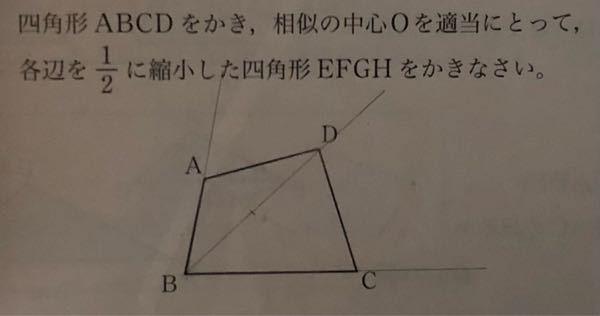 至急!中3数学 相似の図形 図形の書き方が分かりません! 教えてください!