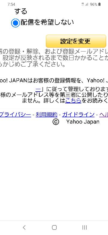 Yahooからのメールがとまりません!何度も配信停止しているのに困ってます。 何故ですか?