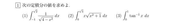 大学数学微積の問題です。 わかる方解答お願いします