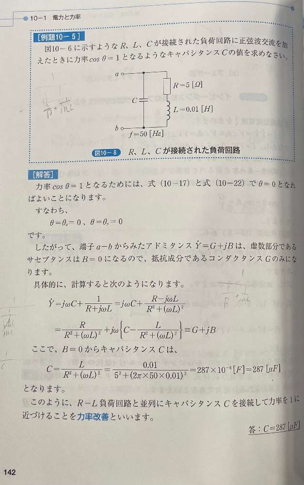 大学の電気回路Iの問題です。この写真の問題の中で、力率が1となっていますが、これが0.8 つまりcosθ=0.8の時のキャパシタンスCの値は何になりますか? 大学生の私でも理解できるように、途中の式も含めて、解法を教えて下さい。よろしくお願いします。