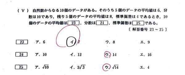 数1の、データの分析の範囲です! 24番と25番の解説を、よろしくお願いします!
