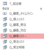 Microsoft Accessで画像のように、クエリ名の横に「-」が表示されることがあります。 (クエリ名は「Q_顧客リスト」なのですが「Q_顧客リスト-」と表示されています。) これはどうい...
