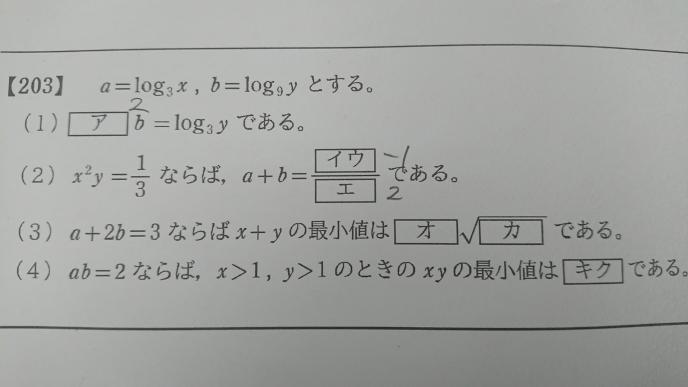 高校数学です (3)と(4)がわかりません、教えて下さい