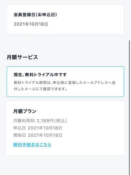 U-NEXTの無料トライアルに登録したのですが、 これは無料トライアルにちゃんと登録されていますか? 下の月間プランの料金などは請求されませんよね?>.<
