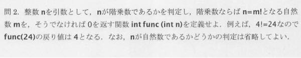 プログラミングの問題です。 この問題の解き方が分からないので詳しく解説していただける方お願いします。 よろしくお願いします。