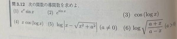 微分の問題です。なるべく早めに全ての問題の答えを教えてください