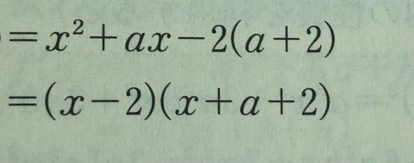 画像の上の式の前側をxでくくるとx(x+a)-2(a+2)になりますが、(x+a)、(a+2)をまとめると(x+a+2)になるところが感覚的に分かりません。 どうしてこのようなまとめ方ができるのですか?