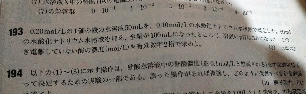 化学基礎です 193番の解説よろしくお願いします