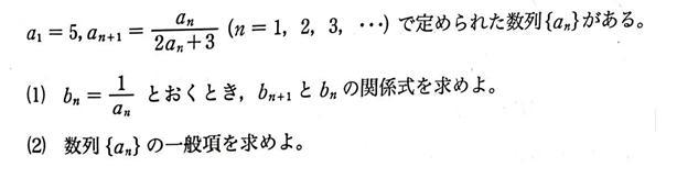 数列の問題です。詳しい方教えてください。(1)でa(n)=1/b(n)として吉敷に代入するまでは行いましたが、それ以降,b(n+1)との関係を°薄れ日以下わかりません。(2)は特に詳しくお願いします。
