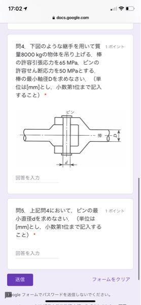 材料力学の問題の解説をしてほしいです。