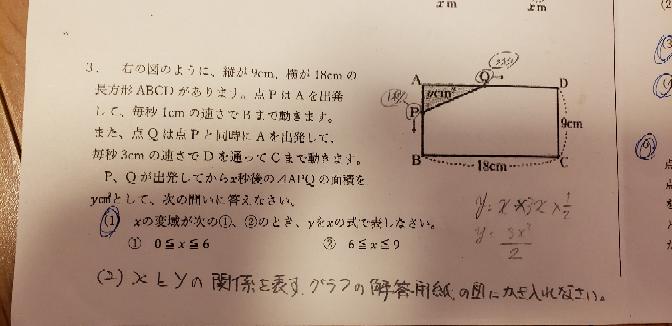 中3数学の問題です。 (1)と(2)の解き方と回答をお願い致します。