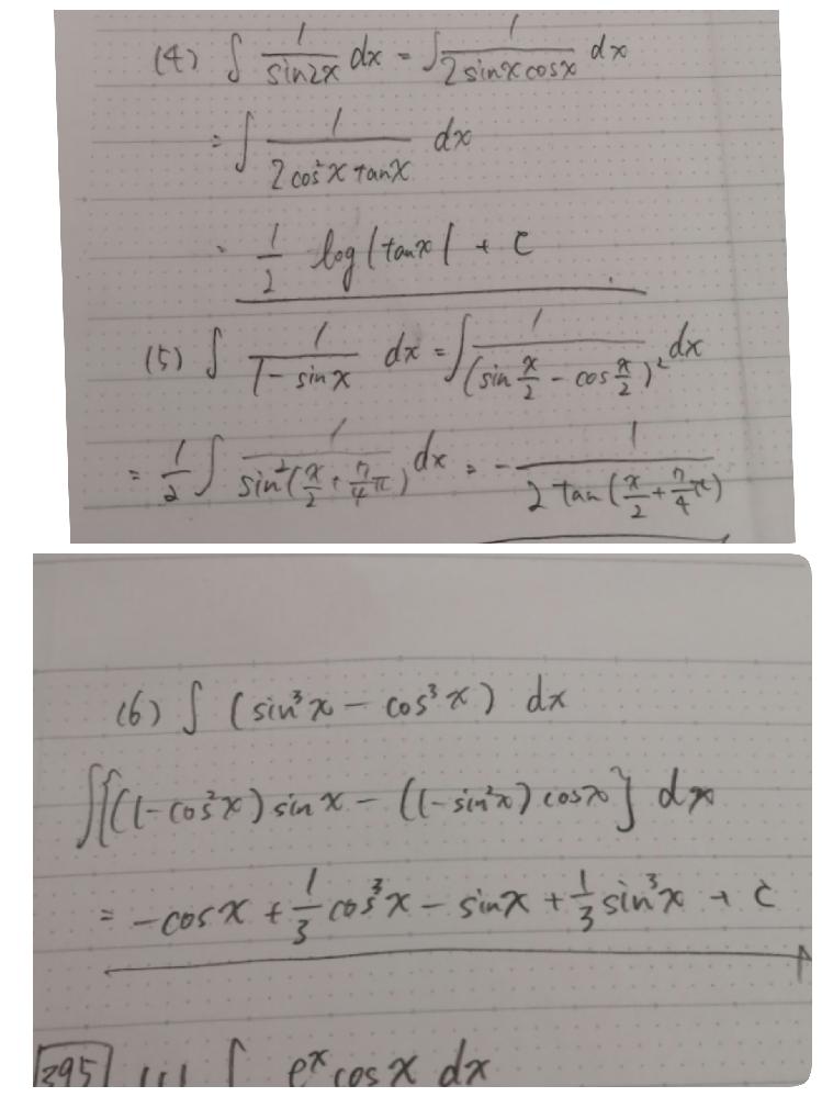 数3不定積分 解答と求め方が違くて、丸つけして貰えませんか?