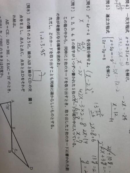 問7の問題がわかりません。 早めに答えと解説を教えていただけるとありがたいです、