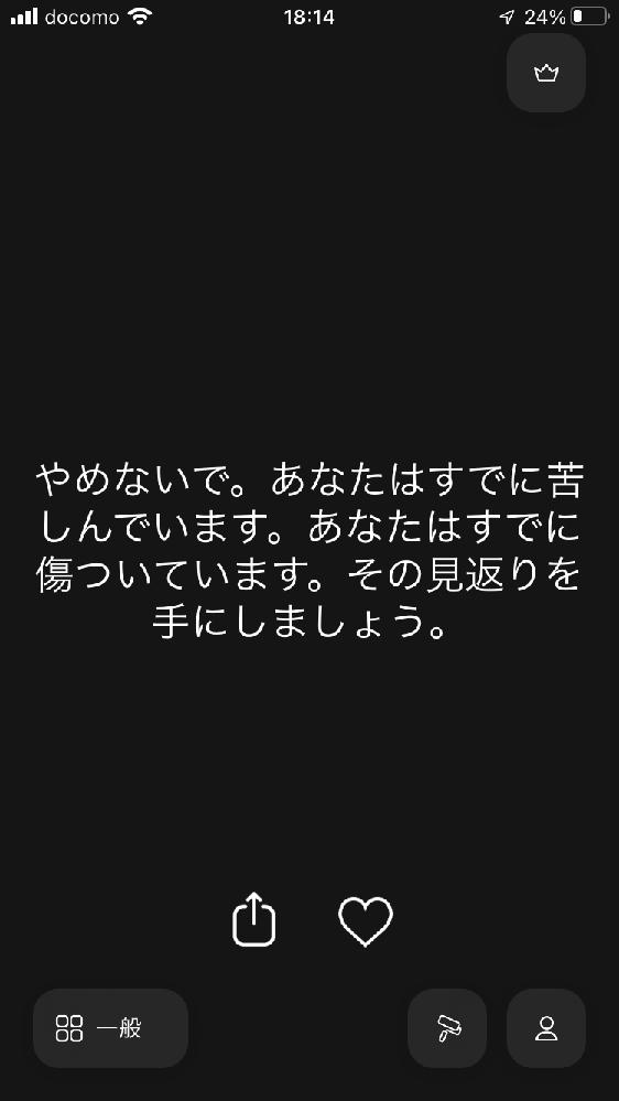 こんにちは! 私は『motivation』という英語の名言をウィジェットに出すことができるアプリを使っています。 しかし、どう使っても名言が日本語になってしまいます。英語(そのまま)にするにはど...