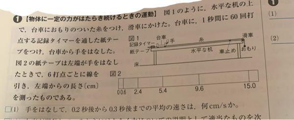 理科この問題の1番教えてください。お願いいたします。説明もお願いします。