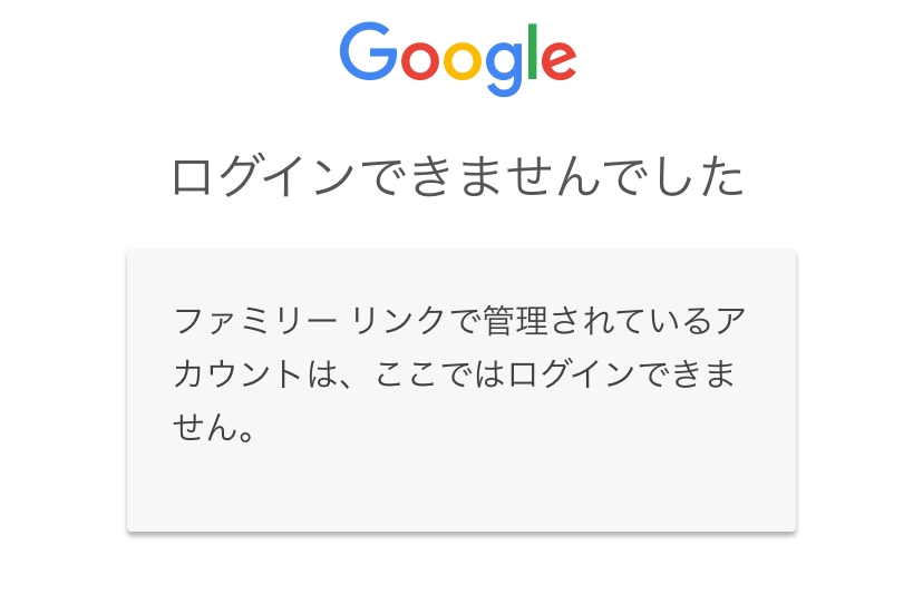 至急!!!!! これを解除する方法を教えてください! Googleフォームでアンケートに答えようとした結果こうなってしまい出来ません!親のスマホから操作するものなのですか?!教えてください!