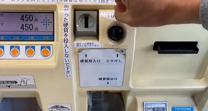 食券機のオレンジのボタンはなんなんですか?