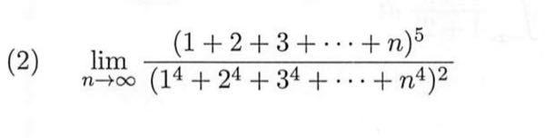 こちらの問題の解き方を教えてください。 出来れば区分求積を用いた場合の解き方とシグマの1乗、4乗の公式を用いた場合の解き方の両方を教えてください。