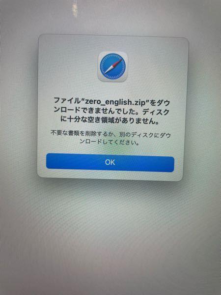 至急。MacBookに音声ダウンロードをしようとしたらこうなるのですが、どこの何を消せば良いのですか?