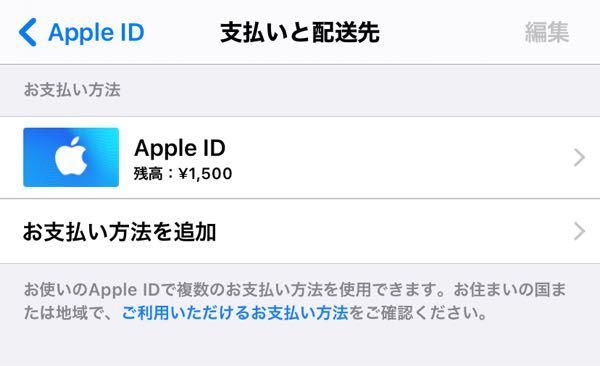 iPhoneでの課金についての質問です。 Unfoldというアプリ内で課金をしたかったため、iTunesカードを購入し、AppleIDにチャージするところまではできました。 しかしいざ課金をしようとすると、支払い方法がクレジット/デビットカードとキャリア決済しかありません。 設定Appのアカウントの支払い方法を管理、というところを見てみましたが、支払い方法はAppleIDしか表示されていませんし、残高もしっかりあります。(画像参照) どうしたらAppleIDでお支払いできますか?