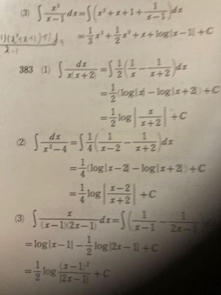 (2)の一行目ははなぜこのような形に分解できるのですか?式を教えてください