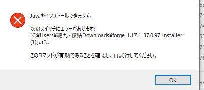 Minecraft Forgeをダウンロードしようとしています。 色々なサイトを見ながらやっているのですが、Forgeを開くときにJavaを選択しても写真のように出てきてしまいます。 パソコンが...
